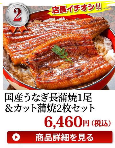 長蒲焼&カット蒲焼