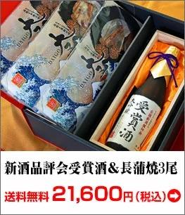 全国新酒鑑評会受賞酒&長蒲焼3尾