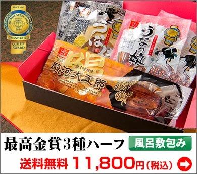 最高金賞3種ハーフセット