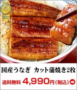 国産うなぎ長蒲焼&カット蒲焼